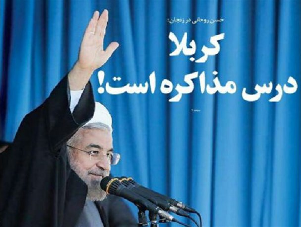 Image result for عاشورا درس مذاکره