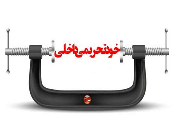 Image result for ‫خود تحریمی‬‎
